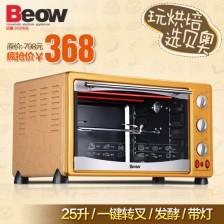 贝奥 家用烤箱 厨房小电器 BO-K25A  家用蛋糕烤箱  烘焙 土豪金 正品 包邮