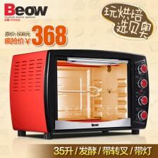 Beow贝奥BO-K35R  厨房电烤箱 家用电烤箱 糕点烘焙  买送网电烤箱 包邮