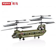SYMA司马航模 支奴干军事仿真运输直升飞机 遥控玩具 遥控飞机 包邮