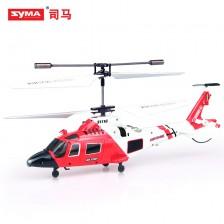 直九遥控飞机 遥控直升机 玩具模型 飞机模型 厂家直销 包邮