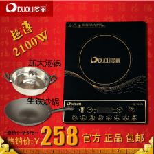 新款多丽C21B(16)电磁炉 超薄电磁炉 按键式预约定时 赠大汤锅炒锅 包邮