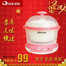 多丽正品DDZ-905电炖盅 迷你小电炖锅 陶瓷宝宝煮粥锅 电炖煲0.7L包邮