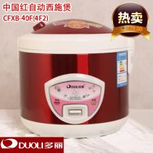 新款豪华自动电饭煲 CFXB40-F(4F2) 自动电饭煲 多丽电饭锅700W  4L区域包邮