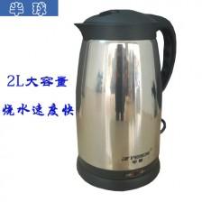 半球快速电热水壶HY-1020 不锈钢电水壶 2L 超市专供
