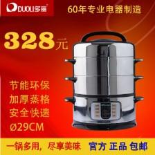 新款多丽电蒸锅 多功能双层不锈钢ZHW-160A1超大容量 电脑定时 包邮