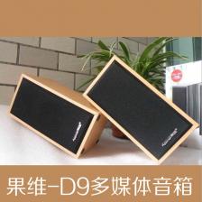 果唯D9 木质usb2.0迷你多媒体小音响低音炮 台式笔记本电脑音箱  包邮